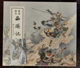 西游记 连环画 九轩 全套40册