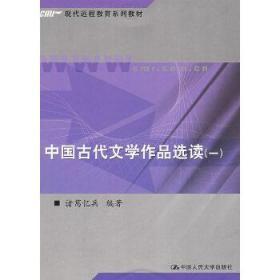 现代远程教育系列教材:中国古代文学作品选读1