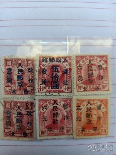 解放区暂作加盖改值邮票6枚,