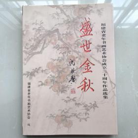 盛世今秋-福建省老年书画艺术协会成立三十周年作品选集