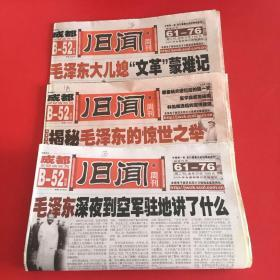 旧闻周刊 ,2009年,总第1353期,总第1397期,总第1448期(共3份)
