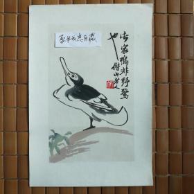 荣宝斋印制齐白石木版水印画一张
