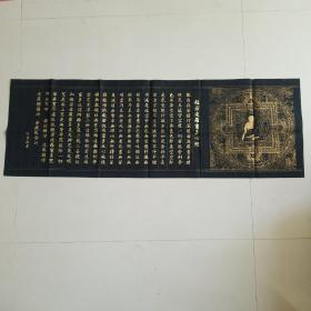 蓝宣金粉手书 般若波罗蜜多心经册页1幅:前印金色法像!约102x34cm.沐手敬书