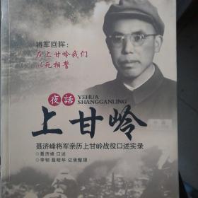 夜话上甘岭(孔网珍稀,珍贵史料)作者聂济峰时为15军45师政委