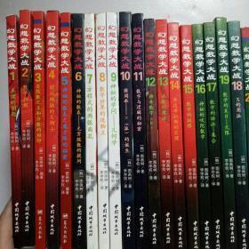 幻想数学大战 1-20 全20册