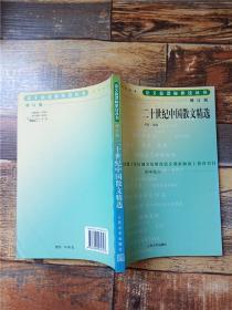 二十世纪中国散文精选(增订版)语文新课标必读丛书