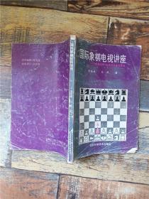 国际象棋电视讲座:《棋道经纬》电视节目参考教材【书脊受损】【封面受损】【封底受损】