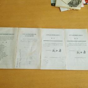 老版本的法律法规:中华人民共和国公安部令 71 72、中华人民共和国道路交通安全法实施条例2004、中华人民共和国道路交通安全法2003(4本合售)