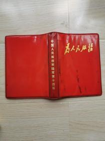 毛题词《为人民服务》文革日记本,红塑皮软精装,内里未用,十四军制作 精美漂亮