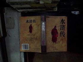 水浒传(中国古典名著