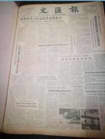 文汇报1962年7月1日--31日 ,8月1日---31日 , 9月1日---30日 , 10月1日---31日 ,11月1日---30日, 12月1日---30日合订本 馆藏 见描述
