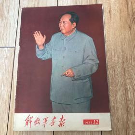 1968年第12期解放军画报