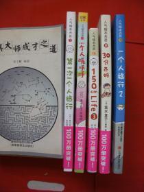 高木直子漫画书《第一次一个人旅行》《一个人旅行2》《30分老妈》《150cmLife 3》《个人暖呼呼》