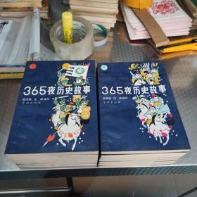 365夜历史故事(上下)