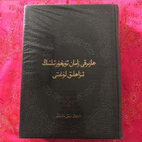 维吾尔语详解词典、