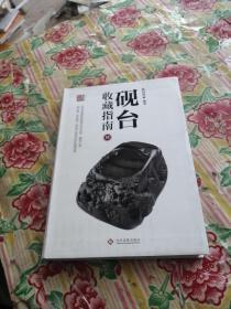 砚台收藏指南4