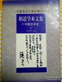 胡适学术文集:中国文学史(上下)