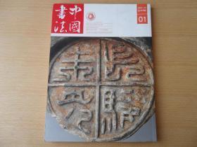 中国书法杂志 2014 01