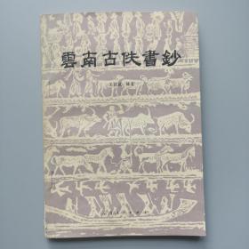 云南古佚书钞