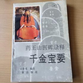 药王山医碑录释  千金宝药