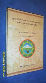 藏族四部医典释难·利众宝库 藏文