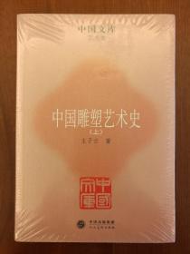 中国雕塑艺术史(套装全三册)