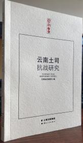云南司土抗战研究