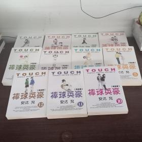 棒球英豪 完全版【1-12,少第9册】现存11本合售,有4本遭水不影响阅读,请看图片