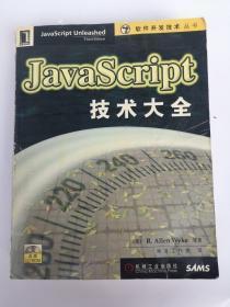 JavaScript技术大全