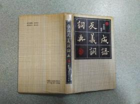 成语反义词词典 精装护封