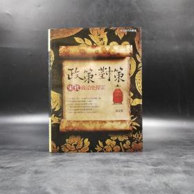 台湾联经版  黄宽重《政策.对策:宋代政治史探索》(精装)