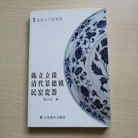 陈立立谈清代景德镇民窑瓷器