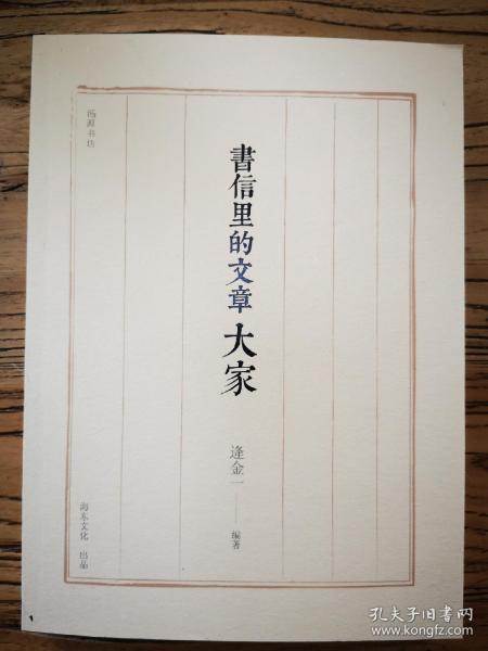 毛边本,普通本任选《书信里的文章大家》逄金一编著,题词随机