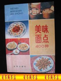 1990年金盾出版的------各种面点---【【美味面点-400种】】----少见