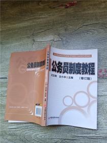 公务员制度教程 修订版