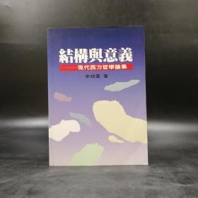 台湾联经版  李幼蒸《结构与意义》(锁线胶订,绝版)