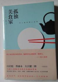 绝版孤独美食家 村上龙著 2013湖南文艺出版