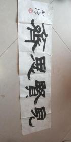 字画【书法】【22.87】