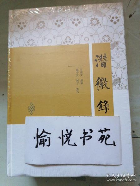 潜徽录(全二册)