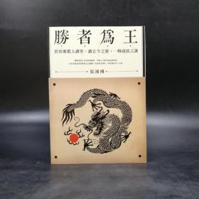 台湾联经版  张国刚著《胜者为王:资治通鑑大讲堂,读古今之变,一解成败之谜》