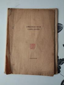 中国抗日战争史 编写大纲,第一个15页 第二个19页