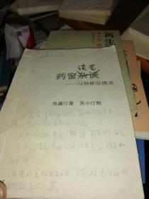 药窗杂谈(吴藕汀作品集)吴小汀修改稿