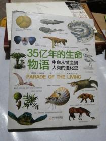 35亿年的生命物语:生命从微尘到人类的进化史