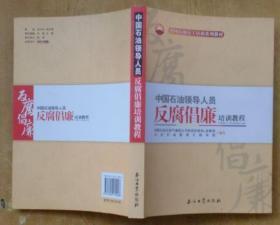 中国石油领导人员反腐倡廉培训教程