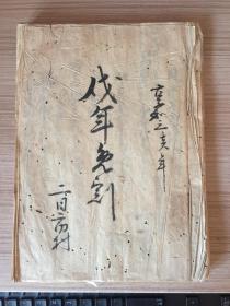 日本享和三年(1803年)手写抄录账本《戌年免割帐》一册,行草书法