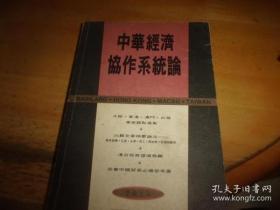 中华经济协作系统论