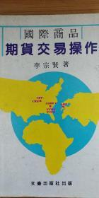 国际商品期货交易操作