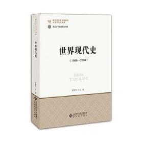 正版 世界现代史(1900-2000) 张建华 北京师范出版社