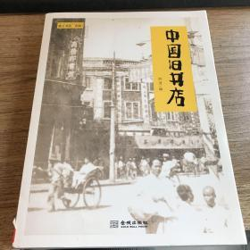 中国旧书店