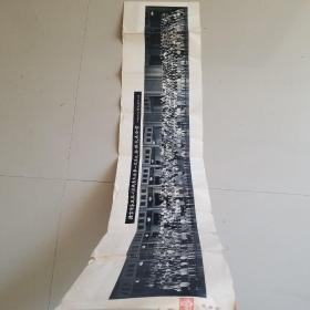 北京市第五届人民代表大会第一次会议全体代表合影1996年9月12日(这应该是一本书里面的一张折叠书页,书名不详,只有这单张纸)